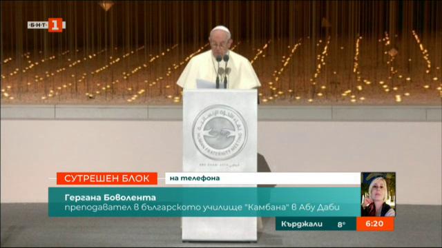 Историческо посещение на папа Франциск в ОАЕ