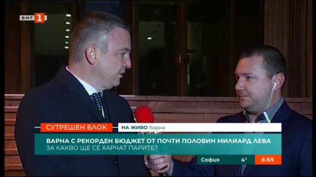 Варна с рекорден бюджет за 2019 година