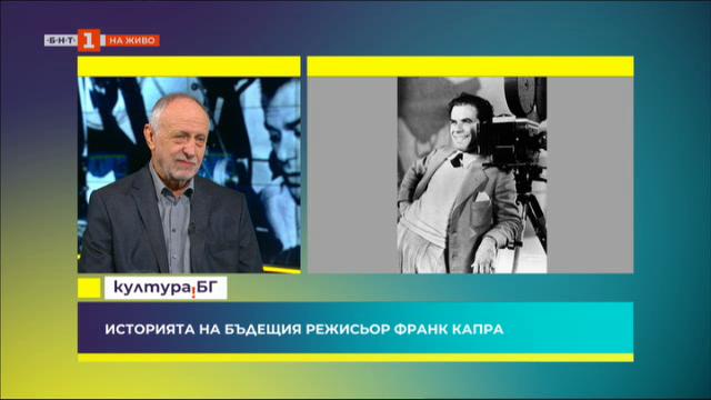 Великите режисьори: Франк Капра