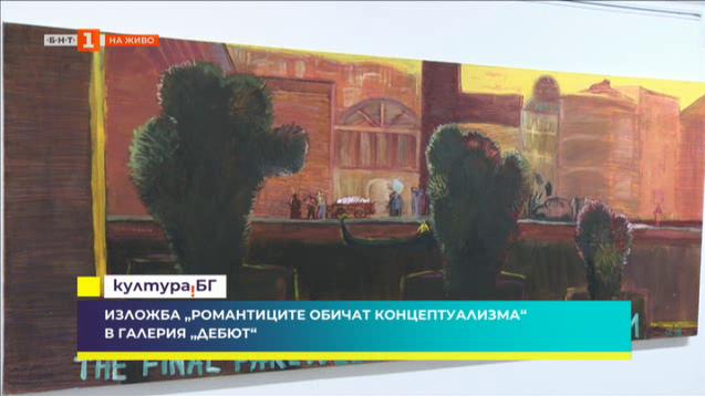 Изложба на Свилен Стефанов в галерия Дебют