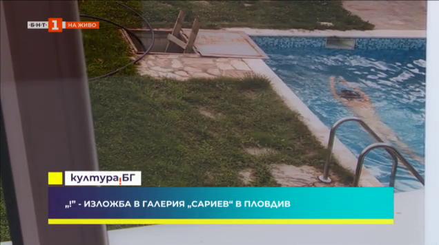 """Изложба в галерия """"Сариев"""" в Пловдив"""