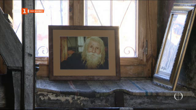Спомен за дядо Добре от Байлово