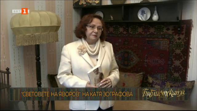 Световете на Яворов на Катя Зографова