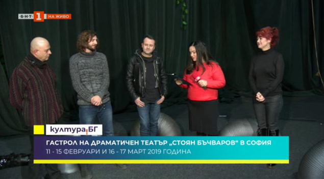 Гастрол на Варненския драматичен театър в София