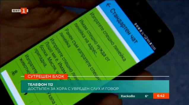 Телефон 112 вече е достъпен за хора с увреден слух и говор