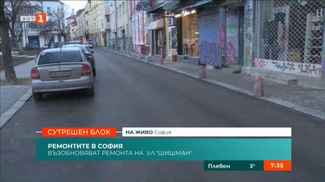 Възобновяват ремонта на ул. Цар Иван Шишман