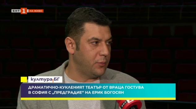 """Врачанският театър гостува на Сатирата с """"Предградие"""" на Ерик Богосян"""