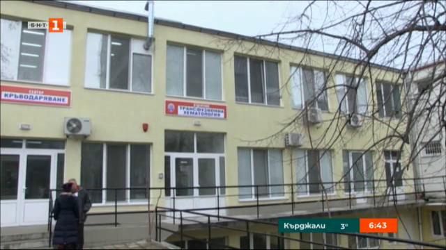 Университетската болница в Бургас започна кампания за кръводаряване