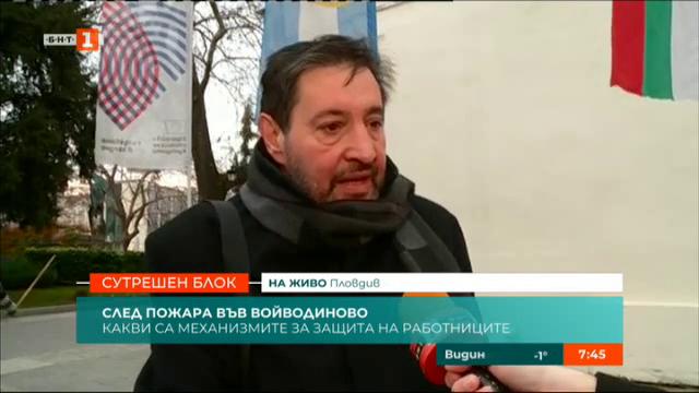 След пожара във Войводиново. Има ли механизмите за защита на работниците?