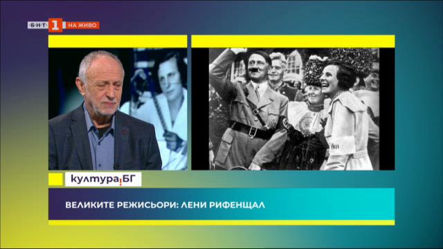 Великите режисьори: Лени Рифенщал