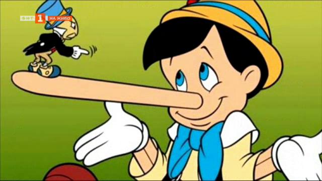 Малките и големите лъжи в семейството