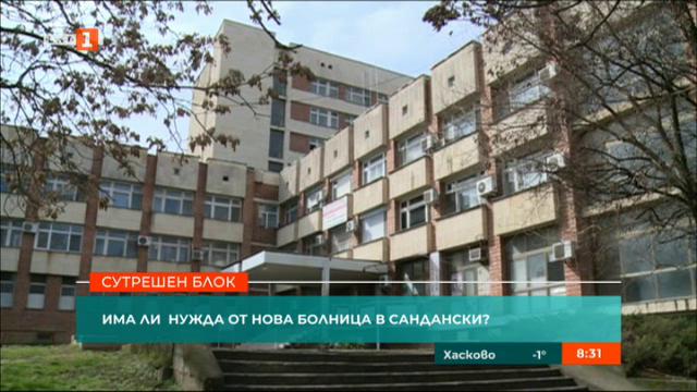 Има ли нужда от нова болница в Сандански?