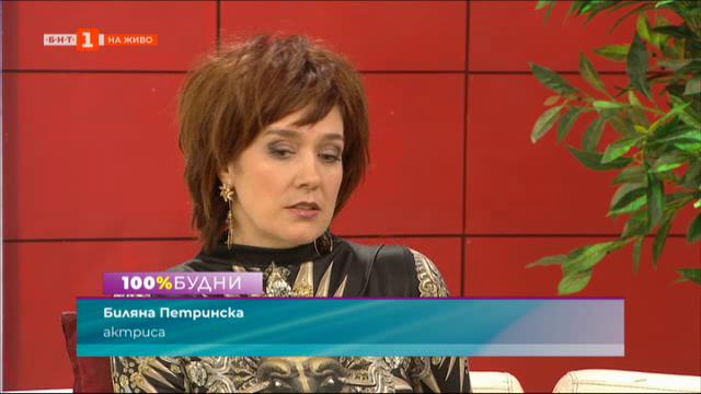 Биляна Петринска за най-важната си роля - тази на майка