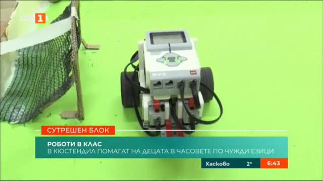 Ученици работят с роботи в Кюстендил