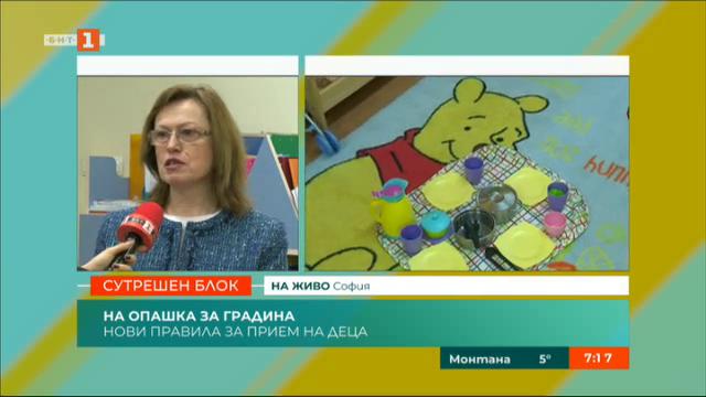 Нови правила за прием в детските градини в София от догодина