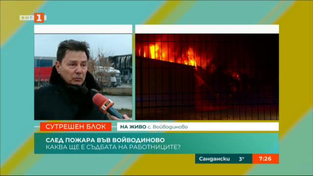 Пряко: След пожара във Войводиново