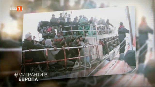 Преувеличена ли е заплахата от мигранти?