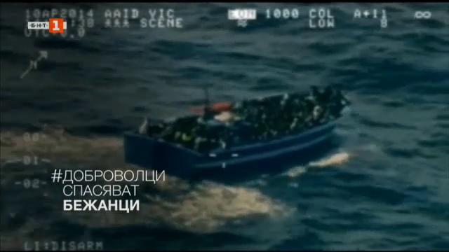 Френските пилоти спасяват бежанци