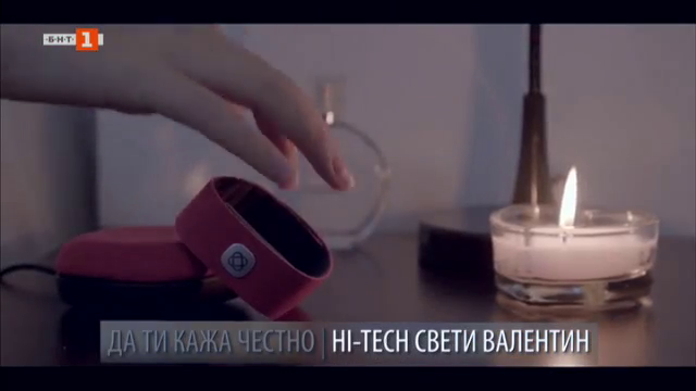 Да ти кажа честно: Hi-Tech Свети Валентин