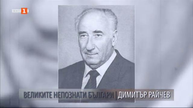 Великите непознати българи: Димитър Райчев