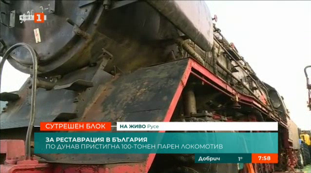 100-тонен парен локомотив от Втората световна война пристигна по Дунав