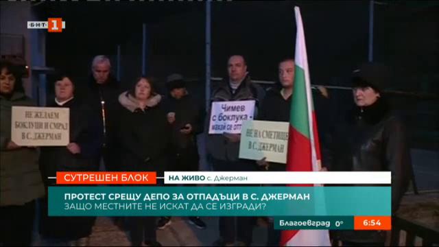 Жителите на Джерман отново излизат на протест срещу бъдещото депо за отпадъци