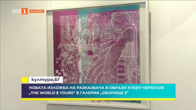 Откриват изложба на Хубен Черкелов