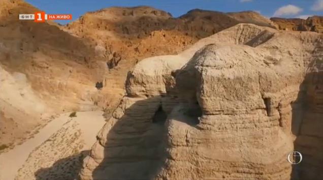 Старите свитъци от Кумран отново разпалиха откривателския пламък у археолозите