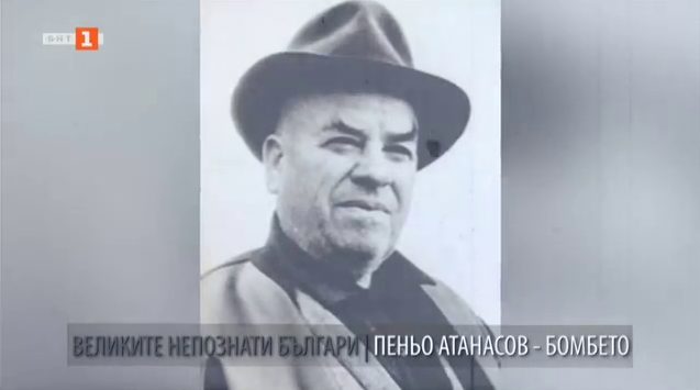 Великите непознати българи: Пеньо Атанасов-Бомбето