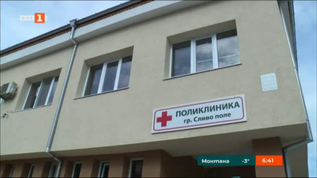 Обновиха сградата на поликлиниката в Сиво поле