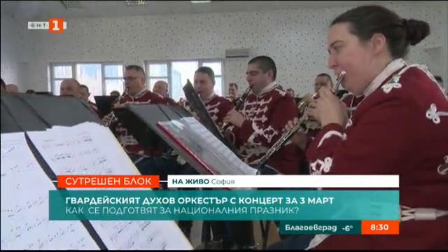 Гвардейският духов оркестър с концерт за 3 март