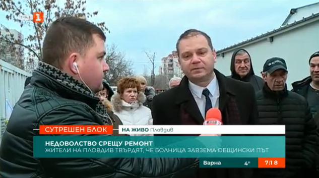 Жители на Пловдив твърдят, че болница завзема общински път