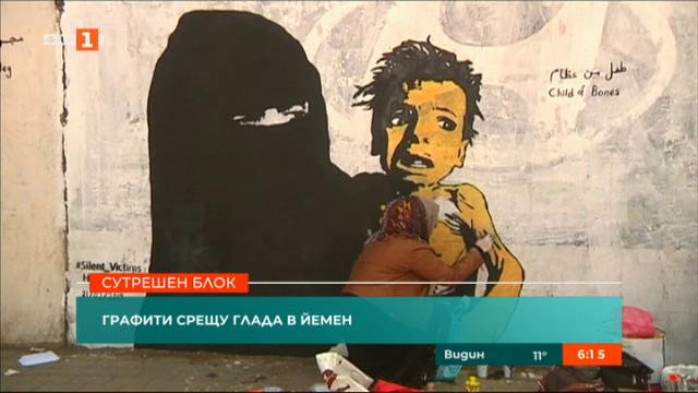 Графити срещу глада в Йемен