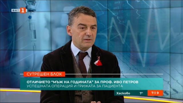 Проф. д-р Иво Петров: Наградата Мъж на годината е награда за моя екип