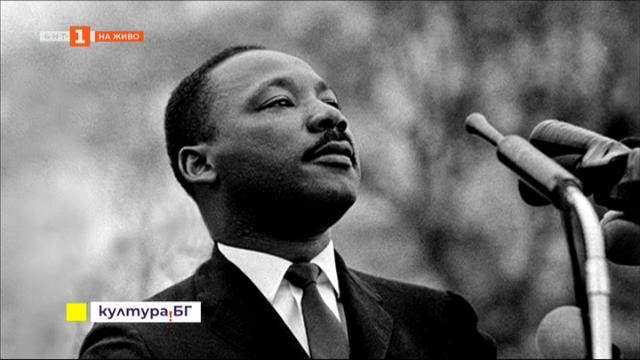 90 години от рождението на Мартин Лутър Кинг