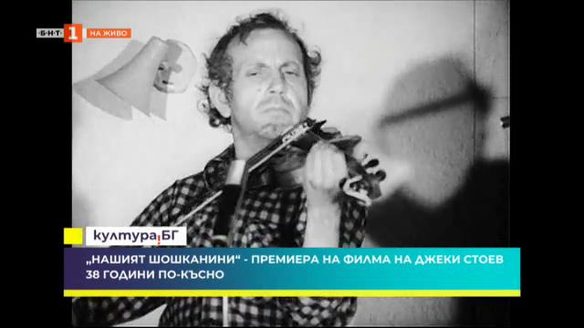 Засекретеният дебют на Джеки Стоев в игралното кино - Нашият Шошканини