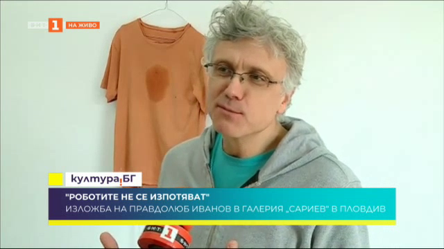Роботите не се изпотяват - изложба на Правдолюб Иванов