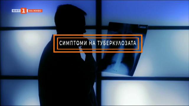 Симптоми на туберкулозата