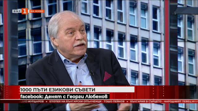 Езикови съвети с проф. Владко Мурдаров