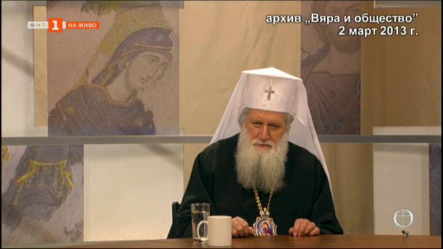 Патриарх Неофит:Църквата е отделена от държавата, но не е отделена от своя народ