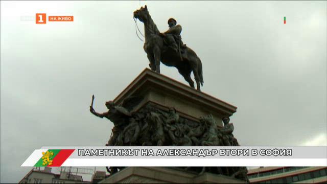 Паметникът на Александър Втори в София