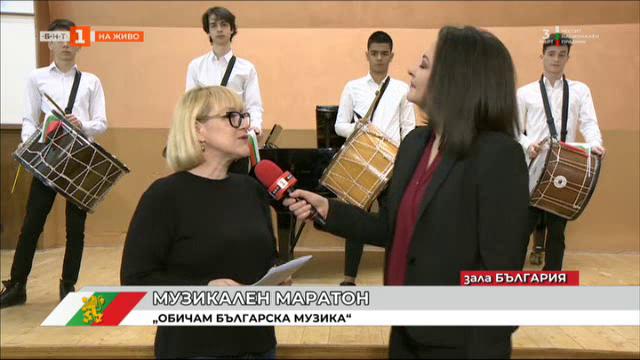 Музикален маратон Обичам българската музика в зала България