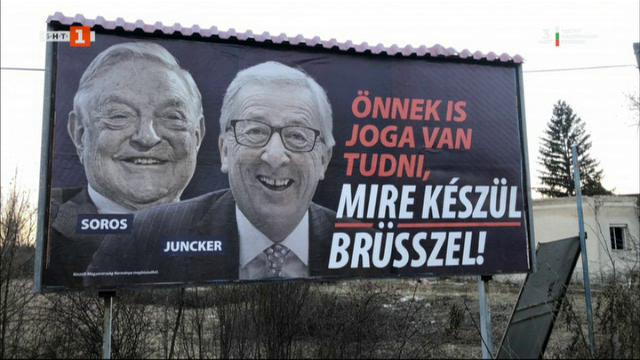 Антиевропейската кампания за евровота в Унгария