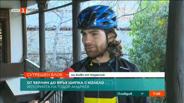 От Берлин до Шипка с колело. Историята на Тодор Андреев