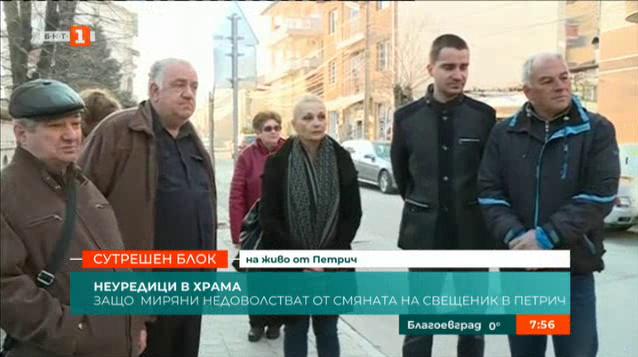 Защо миряни недоволстват от смяната на свещеник в Петрич