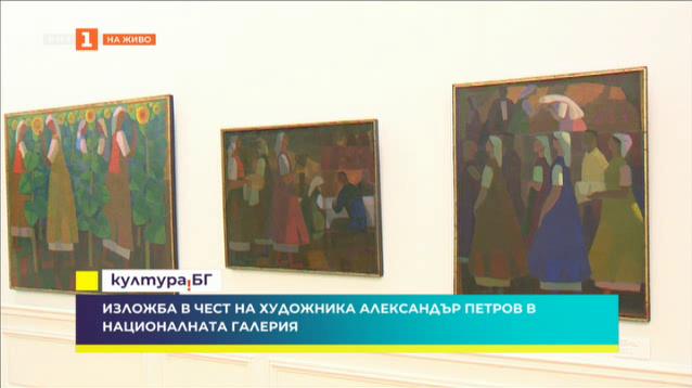 Изложба на художника Александър Петров в Националната галерия