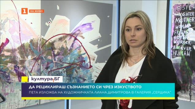 Пета самостоятелна изложба на младата художничка Лиана Димитрова