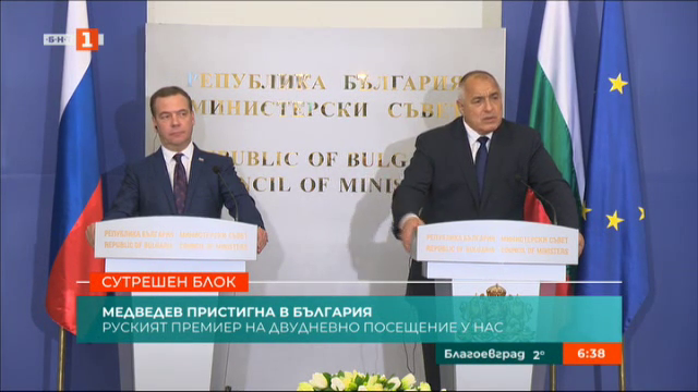 Дмитрий Медведев пристигна в България на двудневно посещение