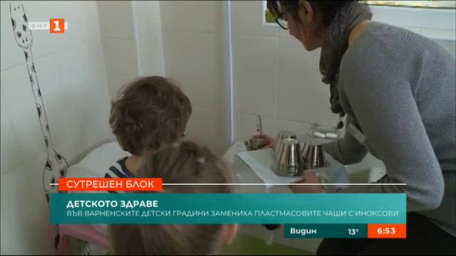 В детските градини във Варна замениха пластмасовите чаши с иноксови