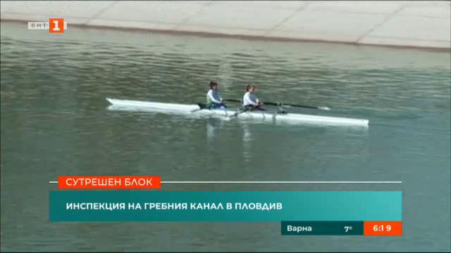 Инспекция преди Световната купа по гребане в Пловдив